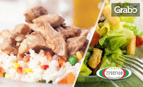 Порция пиле с ориз, плюс салата по избор