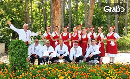2 посещения на народни танци за начинаещи