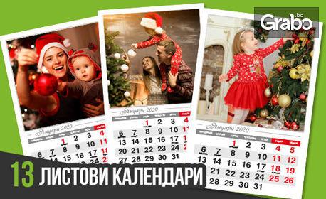 13-листов стенен календар за 2020г със снимки на клиента - без или със 20 джобни календарчета