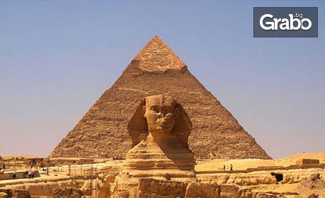 Екскурзия до Египет! 4 нощувки с 3 закуски и 4 вечери в Кайро, самолетен и автобусен транспорт и възможност за Александрия