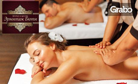 "120 минути релакс! SPA пакет ""Рио де Жанейро"" с пилинг, масаж на цяло тяло и релакс зона с чаша кафе - за един или двама"