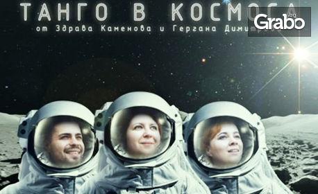 """Постановката """"Танго в космоса"""" от Здрава Каменова и Гергана Димитрова на 23 Декември"""
