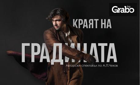 """Спектакълът """"Краят на градината"""" по Чехов на 23 Ноември"""