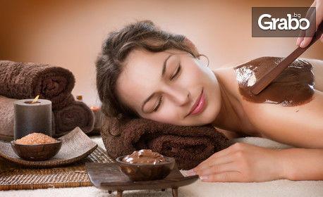 """Релакс за Нея! 120-минутна SPA терапия """"Шоколадова наслада"""" на цяло тяло"""