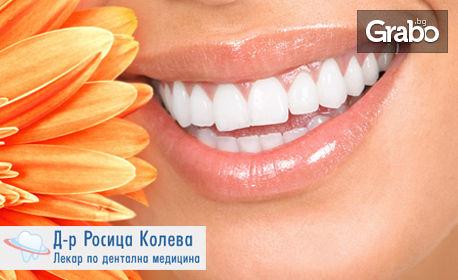 Почистване на зъбен камък с ултразвук и профифлекс
