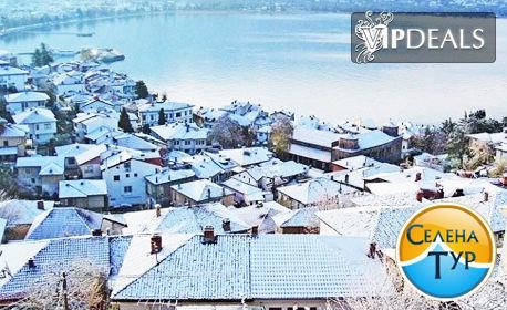 За Нова година до Охрид и Струга! 3 нощувки със закуски и вечери - едната празнична, плюс транспорт