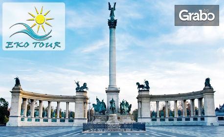 До Будапеща за 14 Февруари! 2 нощувки със закуски, плюс транспорт и възможност за Виена