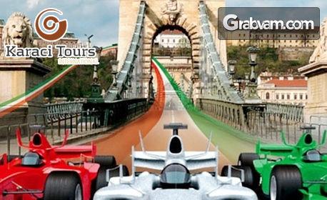 Ранни записвания за екскурзия до Будапеща! 2 нощувки със закуски, плюс транспорт и възможност за Формула 1