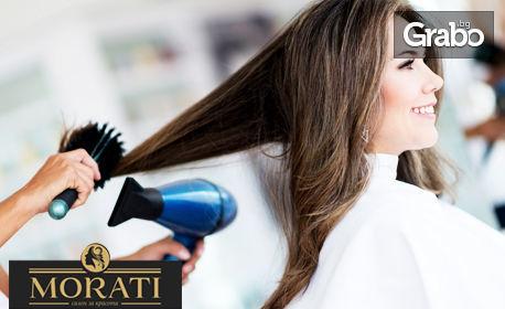 Екраниране на коса с Q3 Therapy, плюс измиване и изправяне със сешоар