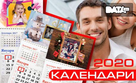 Календар за 2020 година - с 12 листа, дизайн по избор и снимка на клиента