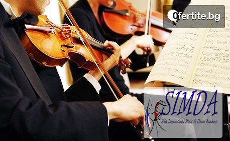 2 посещения на групови или индивидуални уроци по пиано, китара, флейта или цигулка - за дете или възрастен