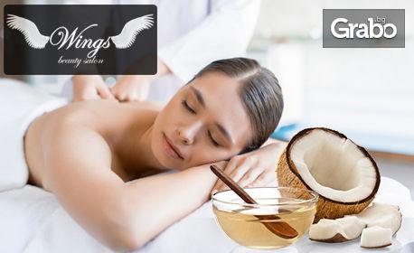 Терапия Bounty на цяло тяло - масаж с натурално кокосово масло и пилинг с кокосови стърготини