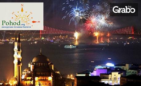 В Истанбул за Нова година! 2 нощувки със закуски, плюс транспорт и посещение на Одрин
