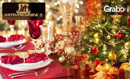 Приказна Коледа в Арбанаси! 2 или 3 нощувки със закуски и 2 празнични вечери