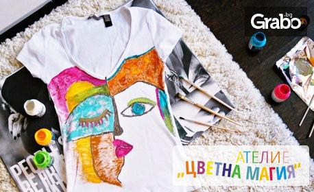 Сътвори тениска по твой вкус! 3 часа рисуване върху текстил на 16 Септември
