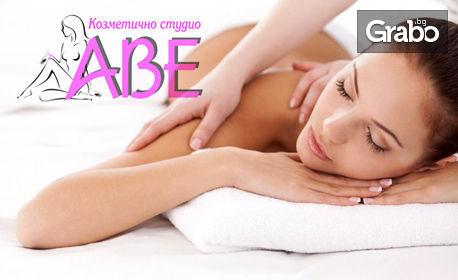 Лечебен масаж с пчелен мед - на гръб или на гръб и ходила