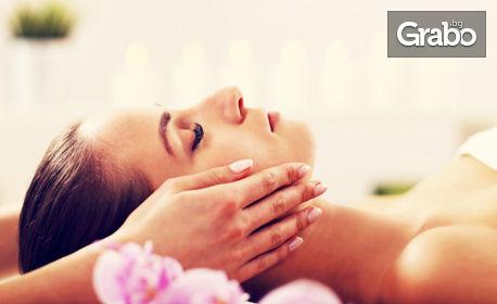 Аромамасаж на лице, шия и деколте - без или със лек пилинг