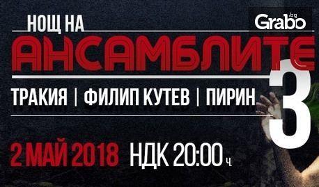 """Концерт """"Нощ на ансамблите""""! Ансамбли """"Филип Кутев"""", """"Тракия"""" и """"Пирин"""" на една сцена - на 2 Май"""