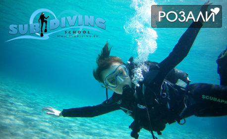 Водолазнo гмуркане от брега на Созопол, с екипировка, инструктор и заснемане на видео