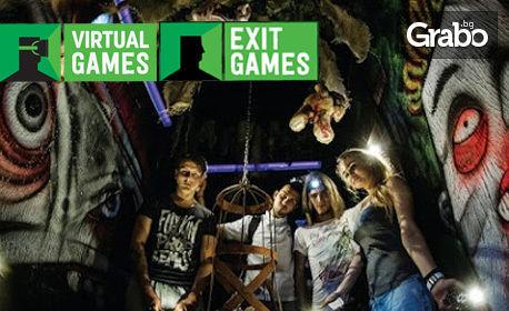 """1 отборна куест игра """"Прокълнатият лабиринт"""" и 1 игра на атракцион Виртуална реалност"""
