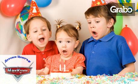 Рожден ден за до 10 деца - 2 часа парти с караоке, аниматор и меню