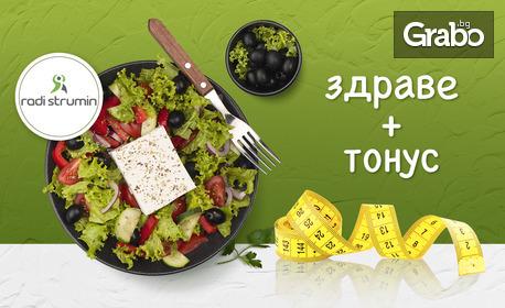 Погрижи се за здравето си! Изготвяне на диета и програма за фитнес зала или за домашни условия