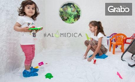 Halomedica: 33% отстъпка