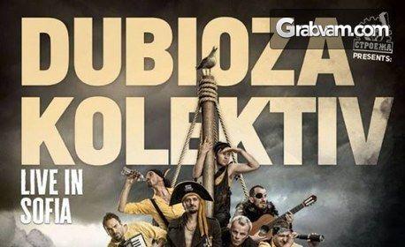 Вижте Dubioza Kolektiv на живо - с концерт на 29 Ноември