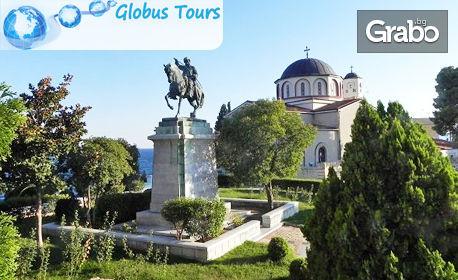 Посети Гърция! Еднодневна екскурзия до Кавала през Май или Юни