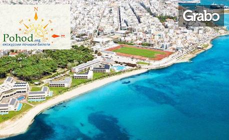 Еднодневна екскурзия до Александруполис на 20 Юли, с нощен преход