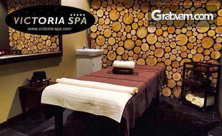 Пилинг и масаж на цяло тяло, измиване на коса и масаж на глава, плюс подхранващ лосион на лице, ръце и крака