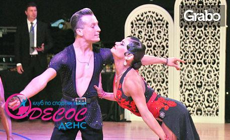 5 посещения на спортни танци за любители и начинаещи