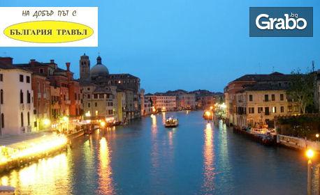 4-дневна екскурзия до Загреб, Пула, Триест, Венеция и Плитвички езера! 3 нощувки със закуски, плюс транспорт