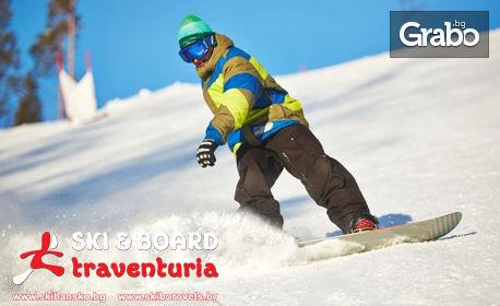 Зимни приключения в Боровец! Наем на сноуборд оборудване за 1, 2 или 3 дни