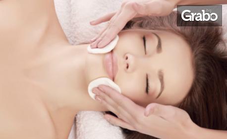 Диамантено микродермабразио на лице, плюс хидратиращ масаж и ензимен пилинг