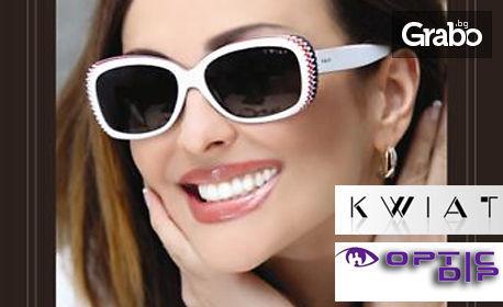 Маркови слънчеви очила Kwiat, по избор, плюс луксозен калъф и кърпичка