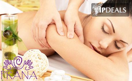 Китайски масаж на цяло тяло