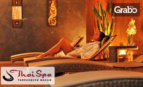 "105 минути релакс! SPA ритуал ""Тайландско блаженство"" с пилинг, масаж и сауна"