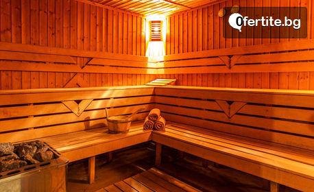 Ски почивка в Пампорово! 2, 3 или 4 нощувки със закуски, плюс ползване на релакс зона