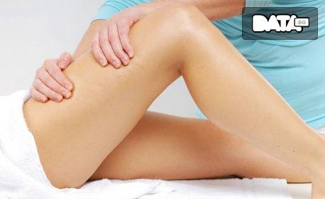 Антицелулитен масаж или терапия на бедра и седалище