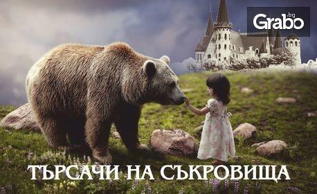"""1 игра """"Търсачи на съкровища"""", плюс вход за разходка в Замъка в Равадиново за дете на 8 - 16г и възрастен"""
