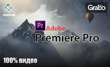 Онлайн курс по Adobe Premiere - видеообработка за начинаещи, с 12-месечен достъп
