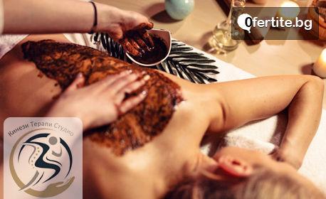 Антистрес масаж на гръб с шоколад