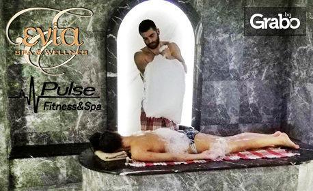 Хамам масаж или терапия по избор на цяло тяло