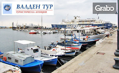 На разходка и плаж в Гърция! Еднодневна екскурзия до Александруполис