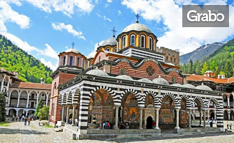 Еднодневна екскурзия до Мелник, Рупите и Рилски манастир, плюс транспорт