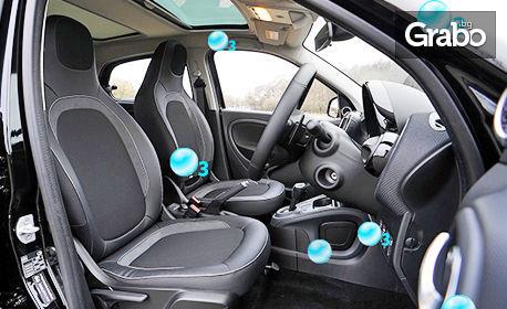 Озонова процедура за дезинфекция на автомобилен салон - на адрес на клиента
