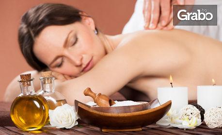 Масаж по избор - на гръб с билкови масла или на лице, шия и деколте с продукти на Collagena
