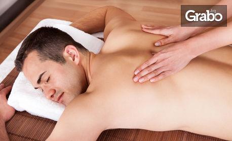 Антистрес масаж - частичен или на цяло тяло