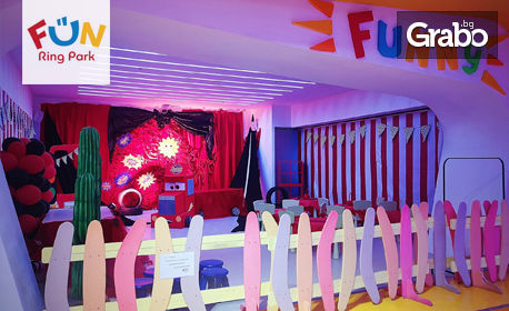 Детско парти във Fun Ring Park Sofia Ring Mall! 2 часа и половина забавление с атракциони, аниматор и тематична украса, плюс меню